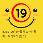 [KISSTOY] 3단흡입 10단진동 미스 브이브이 (핑크)